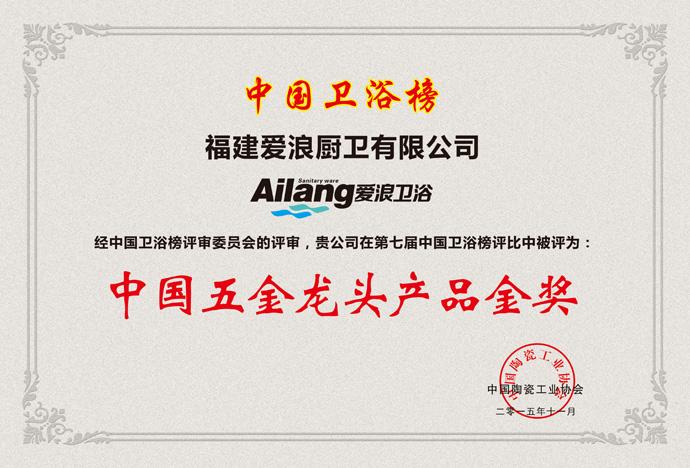 中国五金龙头产品金奖副本