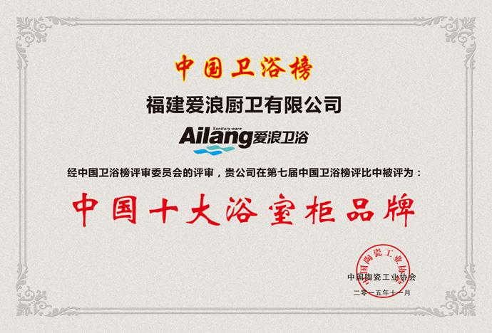 中国十大浴室柜品牌副本