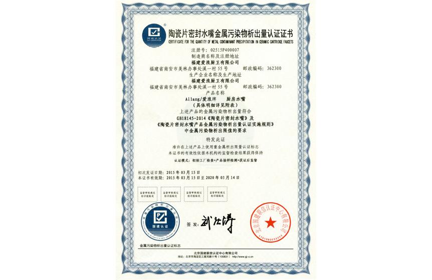 陶瓷片密封水嘴金属污染物析出量认证证书